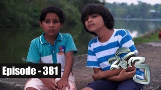 Sidu | Episode 381 22nd January 2018 Thumbnail