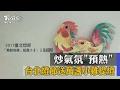 炒氣氛「預熱」 台北燈節送萬盞小雞提燈