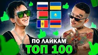 ТОП 100 ПЕСЕН по ЛАЙКАМ | Россия, Украина, Беларусь, Казахстан | Лучшие клипы 2005-2021 годов
