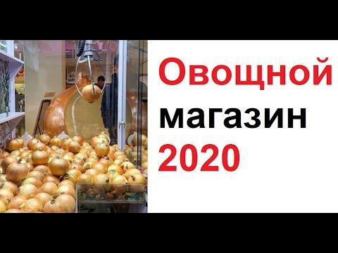 Лютые приколы. Овощной в 2020