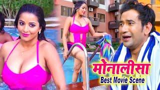 मोनालिशा का जबरदस्त जलवा देख के पानी पानी हुवे निरहुआ - Monalisha Best Movie Scane