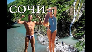 СОЧИ: ОРЕХОВСКИЕ водопады. Абхазия или Сочи? Активный отдых в Сочи 2018