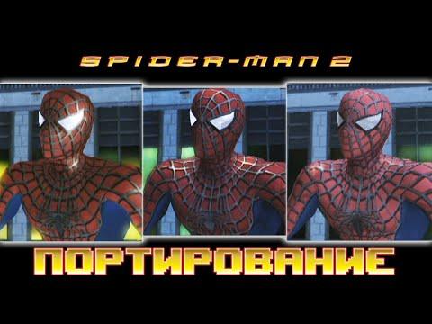 Spider-Man 2 | Портирование