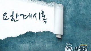 요한계시록 02강 동영상