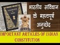 Most Important Article of Indian Constitution   IN    HINDI/ENGLISH