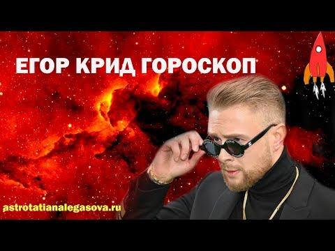 Формула души / гороскоп Егор Крид