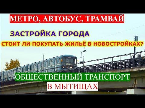 Метро, автобус, трамвай в Мытищах. Застройка. Стоит ли покупать квартиры в новостройках?