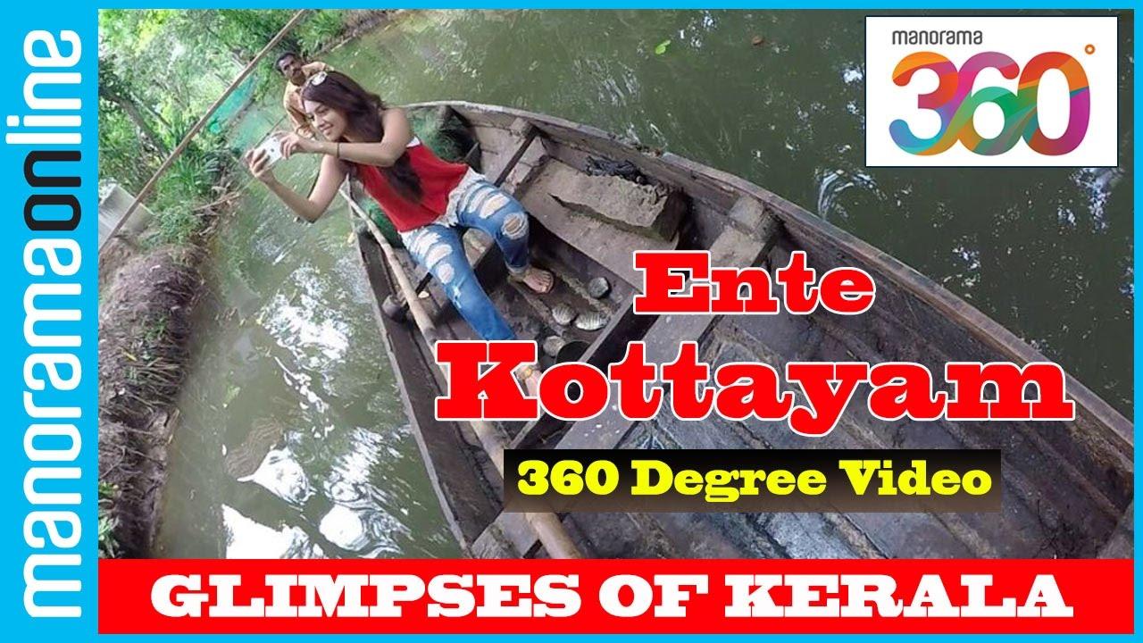 Ente Kottayam | 360 Degree Videos | #YT360Day | Kerala Tourism | Glimpses  of Kerala | Manorama 360