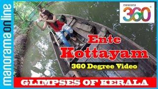 Ente Kottayam | 360 Degree Videos | #YT360Day | Kerala Tourism | Glimpses of Kerala | Manorama 360 thumbnail