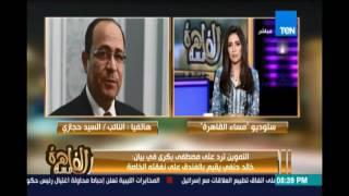 النائب\السيد حجازي : مينفعش وزيرالتموين في الظروف دي يبقي ساكن بالمبلغ ده وده شحن وإستفزاز للشعب