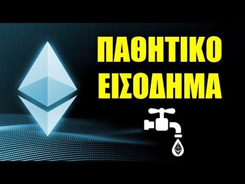 Πως Βγάζω Παθητικό Εισόδημα με το Ethereum
