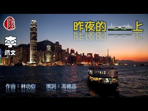 李炳文【昨夜的渡輪上 1981】(歌詞MV)(HD)(作曲:林功信)(填詞:馮德基)原曲:劉藍溪--微風細雨 - YouTube