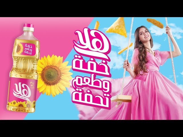 H'la Cooking Oil TVC 2018 - Kitchen Cut / اعلان زيت هلا ٢٠١٨