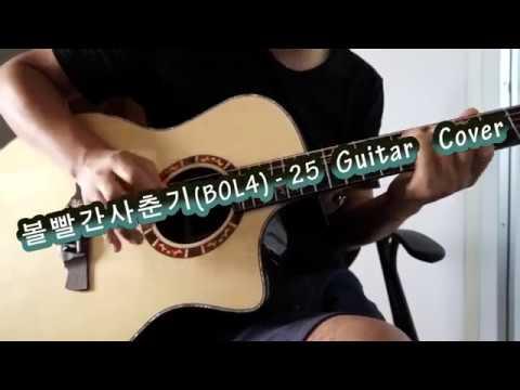 Download 볼빨간사춘기BOL4 - 25  Guitar Cover by J.Dami  Mp4 baru