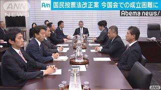 国民投票法改正案は成立困難に 与野党折り合わず(19/11/20)