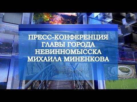 Пресс конференция главы города Невинномысска Михаила Миненкова