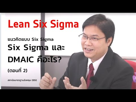 อบรมความรู้เบื้องต้นของ Lean Six Sigma (ตอนที่ 2) - Six Sigma และ DMAIC คืออะไร? (TH)