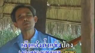 บ่าวภูไทยพ่ายรัก ศิลปิน กกติ้ว