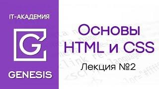 Лекция №2:  HTML - часть 1 / GENESIS