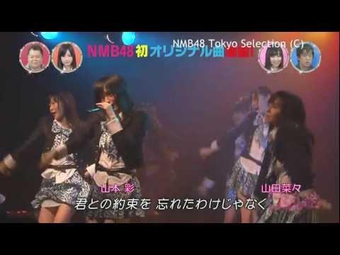 【HD】 NMB48 青春のラップタイム (2011.05.21) チームN結成当時オリジナルメンバー