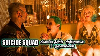 Suicide Squad (2016) Movie's 5 Best Moments/Tamil (தமிழ்)