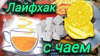 ЛУЧШИЙ ЛАЙФХАК С ЧАЕМ