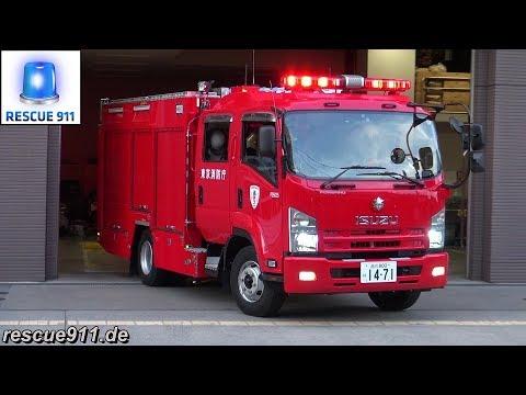 [Japan] Pumper Tokyo Fire Department Kanda Fire Station