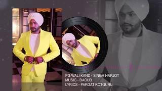 PG VALI KANDH TAPKE ਇੱਕ ਵਾਰ ਜਰੂਰ ਸੁਣੋਂ SINGH HARJOT PARGAT KOTGURU DAOUD TIGER MEDIA 2019