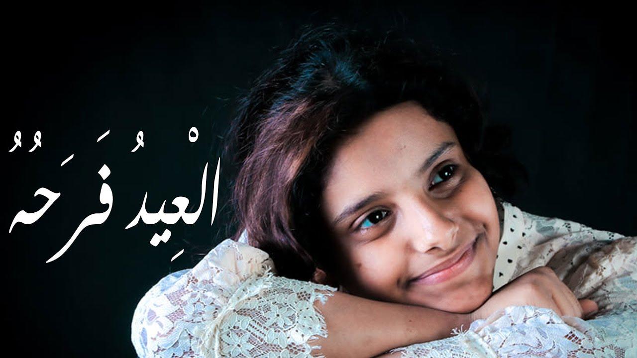"""العيد فرحه """" هدى اليمن """" 2020 """" Eid Farah """"Hoda Yemen"""