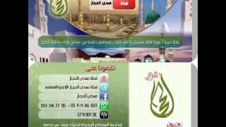 صلاة الفجر للقارئ عبدالله صلاح الصاعدي يوم الأحد 1/5/1435 من سورة المائدة