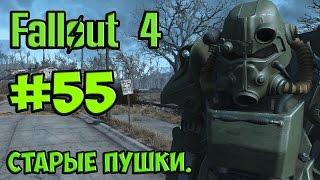 Fallout 4. 55. Старые пушки.