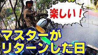 マスターが前日に横浜のお店から引き取ってきたYB125SPを見るためにお店...