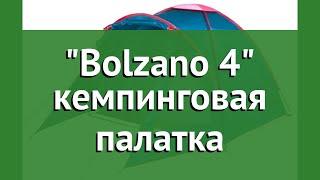 Bolzano 4 кемпинговая палатка (Trek Planet) обзор 70143 производитель Girvas (Китай)
