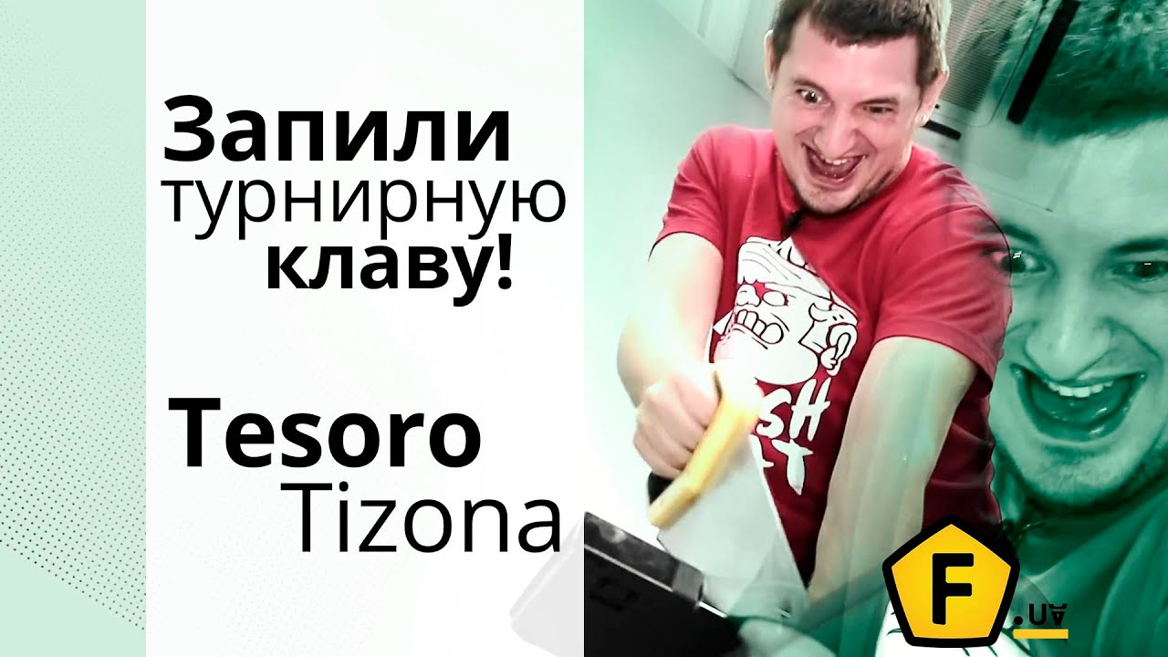 Обзор игровой клавиатуры Tesoro Tizona ✔ отдельный цифровой блок!