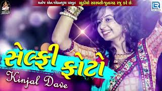 Kinjal Dave - Selfie Photo | સેલ્ફી ફોટો | New Gujarati Song 2018 | RDC Gujarati
