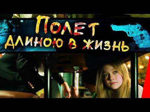 Полёт длиною в жизнь (2008) фильм. Криминальная драма