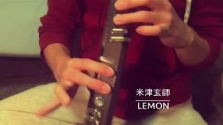 米津玄師「Lemon」/ウインドシンセサイザー ewi 5000 演奏してみた