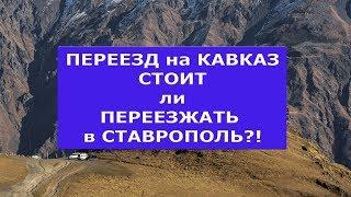 Переезд на Кавказ. Стоит ли переезжать в Ставрополь на ПМЖ?