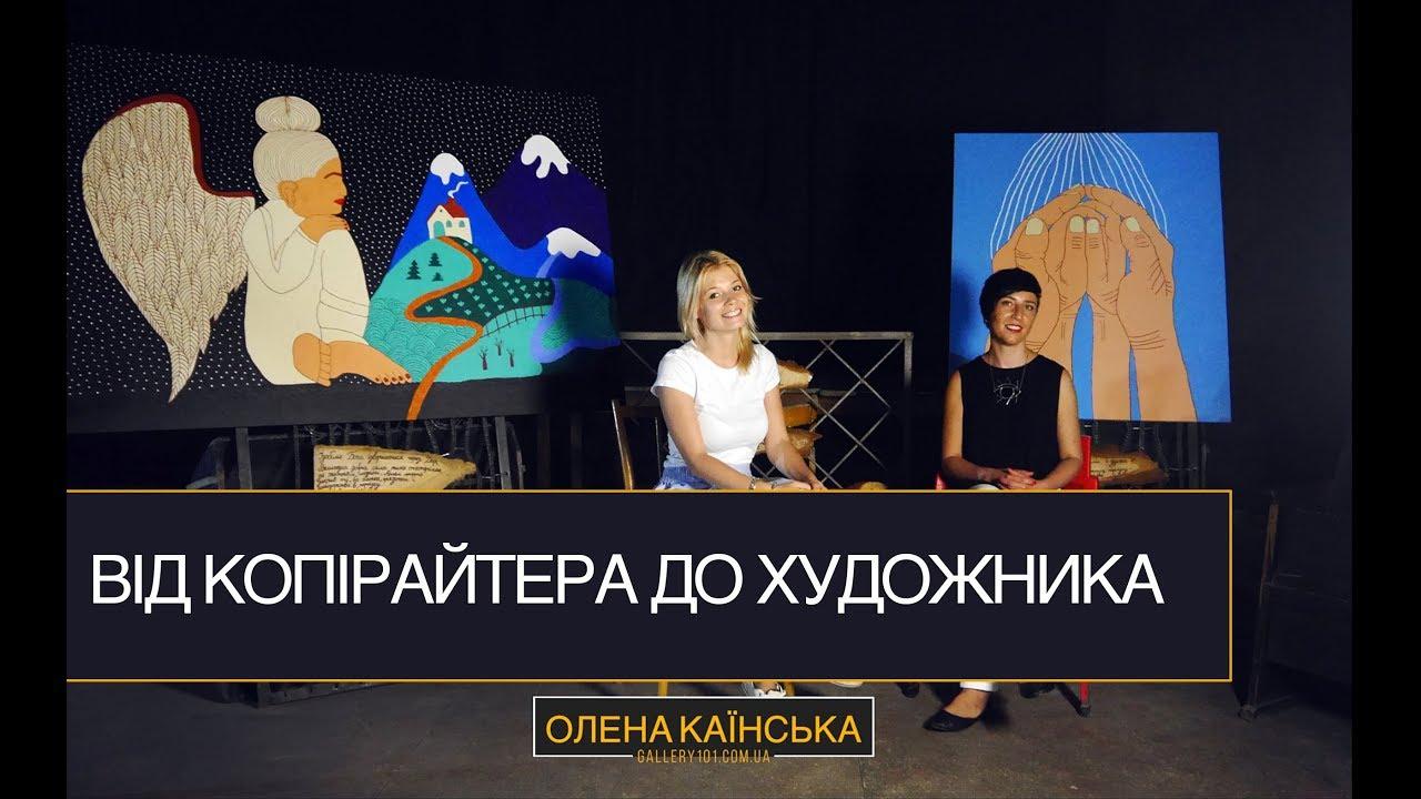 ART TALK & ART WALK з Оленою Каїнською