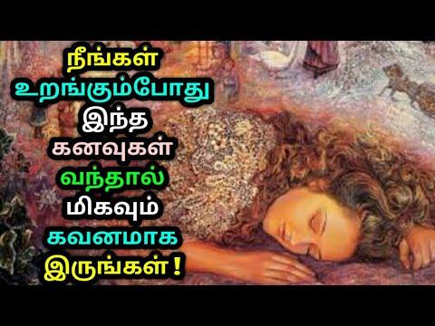 நீங்கள் உறங்கும்போது இந்த கனவுகள் வந்தால் மிகவும் கவனமாக இருங்கள் ! Astrology Tamil | Dream meaning
