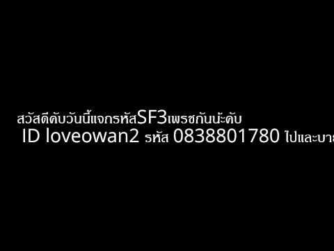 แจกรหัสSF ยศ 3 เพรช เข้าไม่ได้โทรมาเบอร์ 0838801780