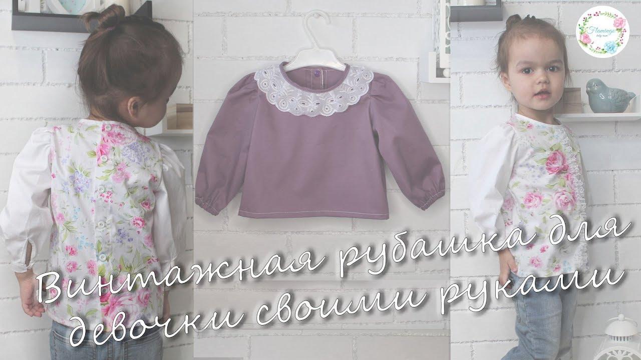 Рубашку для ребенка сшить как