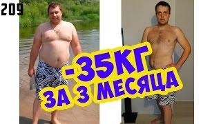 как похудеть на 35 кг.  При этом похудеть за 3 месяца