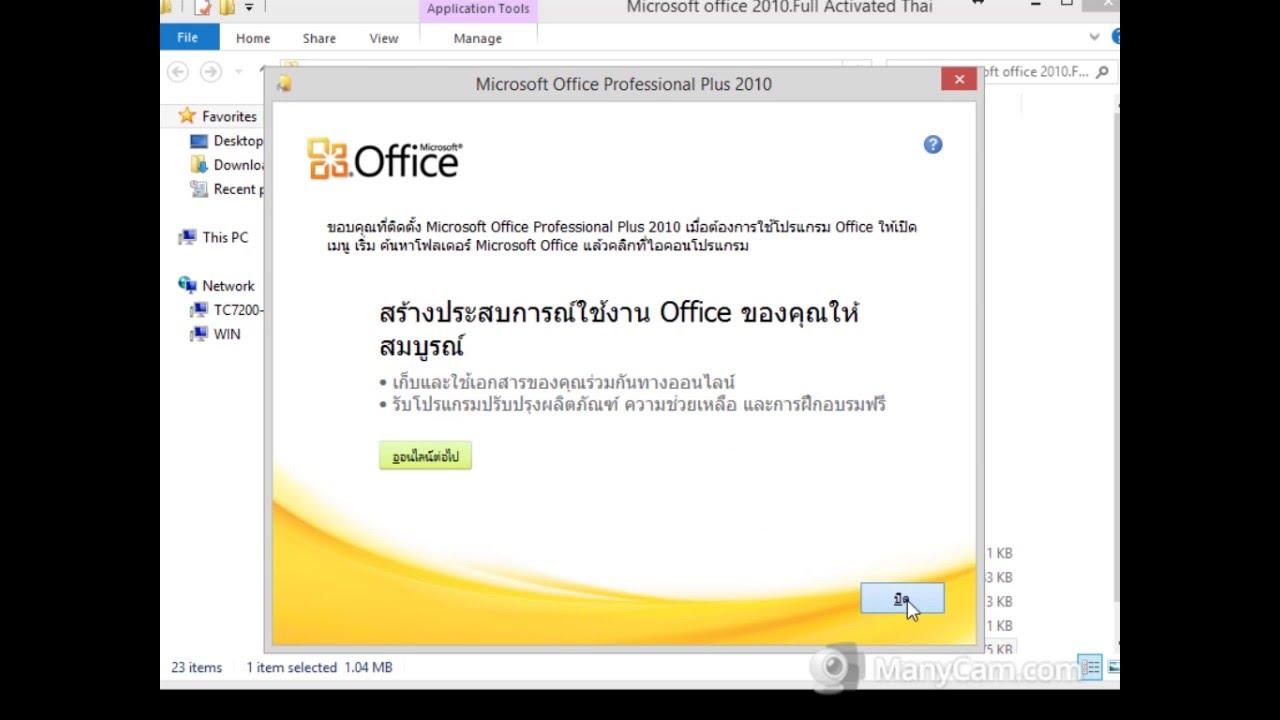 Microsoft office 2010 เวอร์ชัน ฟรี