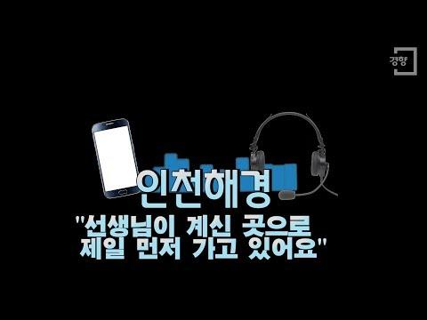 [경향신문] 영흥도 낚싯배 생존자 구조요청 녹취록 공개