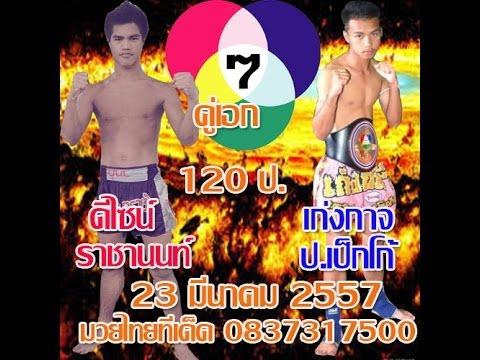 ศึกมวยไทย 7 วันอาทิตย์ที่ 23 มีนาคม 2557 เวลา 13.00 น.