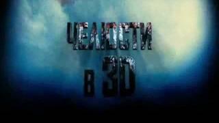 Челюсти 3D - Русский трейлер
