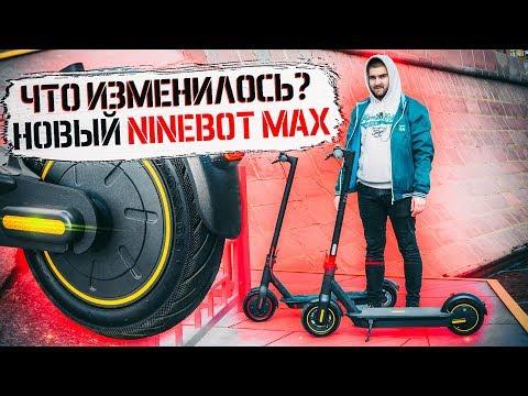 Ninebot KickScooter MAX: лучший обзор новой модели
