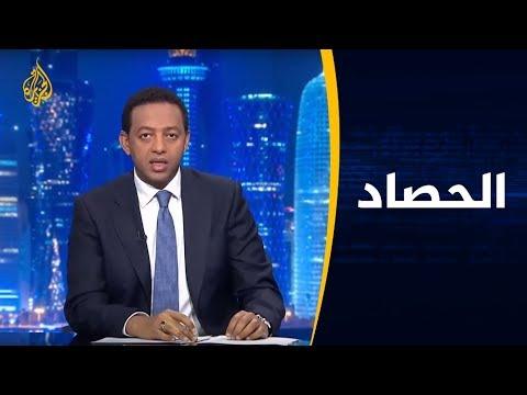 الحصاد - تونس أمام اختبار جديد.. هل تصمد حكومة الفخفاخ؟  - نشر قبل 11 ساعة