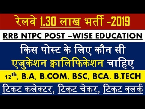 RRB NTPC 2019 POST –WISE EDUCATION | NTPC POST WISE VACANCY 2019
